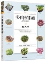 多肉植物圖鑑Ⅱ:景天科