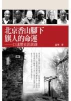 北京香山腳下旗人的命運:口述歷史訪談錄