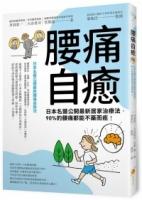 腰痛自癒!:日本名醫公開最新居家治療法,90%的腰痛都能不藥而癒!