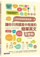 日常英語會話變強第一步:讓你只用國高中程度的簡單英文就會聊!(附外師發音mp3)