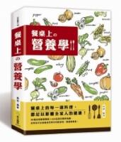 餐桌上的營養學:99種食物營養履歷+400道對症調理食譜,家常菜的全營養筆記!
