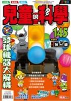 兒童的科學145之發球機器大解構(一般版)
