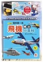 我的第一本飛機博士小百科(1本小百科+3款積木模型+夢想飛行遊戲組)