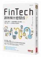 FinTech跟我有什麼關係?:16個核心觀念╳40張簡明圖解,輕鬆看懂FinTech,快速了解FinTech怎麼讓生活更便利