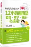 蜘蛛網式學習法:12小時越南語發音、單字、會話,一次搞定!(隨書附贈作者親錄標準越南語發音+朗讀MP3)