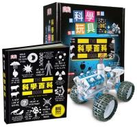 科學百科:是科學也是玩具套組(1書+1台鹽水動力引擎車模型組裝)