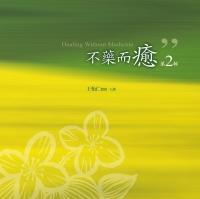 不藥而癒有聲書第2輯(10片CD)