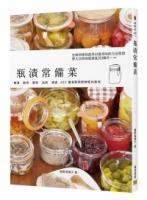 瓶漬常備菜:糖漬‧酸漬‧鹽漬‧油漬‧酒 202種凝聚季節鮮度的美味