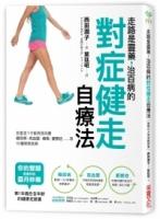 走路是靈藥,治百病的對症健走自療法:怎麼走?才能有效改善糖尿病、高血壓、痛風、憂鬱症……等15種常見疾病
