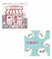 韓國時尚紓壓著色書【套書I+II】:夢幻商店、彩繪指甲,共二冊