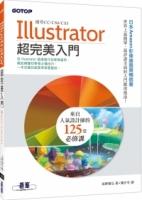 Illustrator超完美入門(適用CC/CS6/CS5)