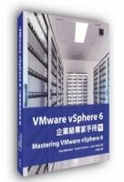 VMware vSphere 6企業級專家手冊(下)
