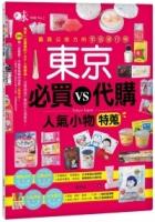 東京 必買VS代購 人氣小物特蒐:最具公信力的手信排行榜