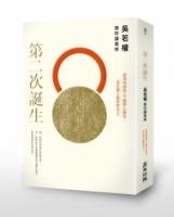 第二次誕生:吳若權陪你讀奧修──愛與情緒的8種靜心練習,活出獨立超然的自己