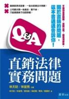 Q&A直銷法律實務問題