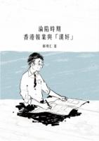 淪陷時期香港報業與「漢奸」