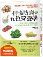 排毒防病的五色營養學【隨書附】營養師宋侑璇監修五色料理食譜:簡單、易記的美味法則,再忙都能吃得健康、吃出美白
