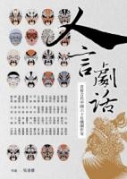 人言劇話:賞析古代中國六十位戲劇作家