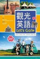 觀光英語Let's Go!【三版】(32K彩圖+2 MP3)
