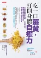 吃一口薑黃,打開身體自癒力:天然的最佳抗生素,一天吃三次,韓國名醫已連吃八年,效果有如不必動的有氧