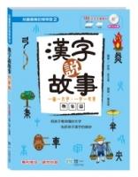 漢字說故事Ⅱ物象篇:附導讀CD