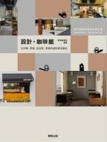 設計‧咖啡館:從外觀、吧檯、家具挑選到風格營造