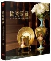 歐瓷珍藏:十九世紀歐洲皇室的藝術氛圍