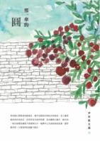 那一傘的圓:尹玲散文選