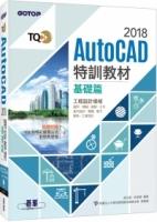 TQC+AutoCAD 2018特訓教材:基礎篇(隨書附贈102個精彩繪圖心法動態教學檔)