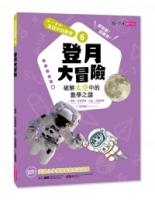 生活中的數學6:登月大冒險 破解太空中的數學之謎