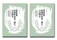 黃埔軍校第三期生全記錄(上下)
