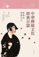 中華傳統文化經典百篇 2:秦漢到隋唐五代