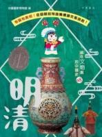 藏在文物裏的中國史08:明清