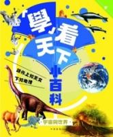 「學」看天下小百科 4:宇宙與世界