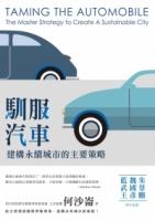 馴服汽車:建構永續城市的主要策略
