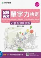 全民英文單字力檢定VQC4000字級 - 修訂版(第二版) - 附VQC英文單字自我診斷系統