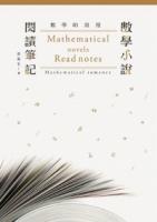 數學的浪漫:數學小說閱讀筆記