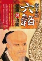 姜太公「六韜」領軍與治國