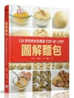 圖解麵包:125款經典烘焙食譜STEP-BY-STEP