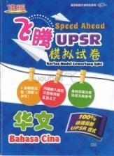 Cemerlang Speed Ahead UPSR Bahasa Cina(SJKC)