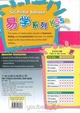 易学系列KSSR 英文书写 1年级 Siri Pintar Bahasa KSSR - English (Writing) Year 1 (PEP) with answers