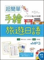 超簡單手繪旅遊日語【增修二版】(32K彩色軟精裝+1MP3)