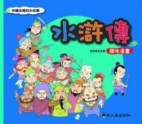 水滸傳 趣味漫畫