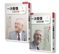 劉炯朗教你一次搞懂自然‧社會科學【全二冊】