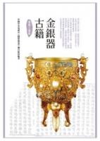 國寶X檔案:金銀器、古籍