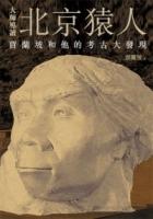 大師導讀:北京猿人