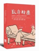 致命粉塵:石綿疾病,工業發展史中的職業病風暴