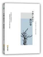 中國人格名言‧誠信卷