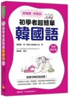 跟著聽、照著說:初學者超簡單韓國語(全新修訂版)(隨書附贈「韓中雙語朗讀MP3」)