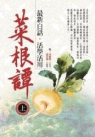 菜根譚最新白話‧活學活用(上)